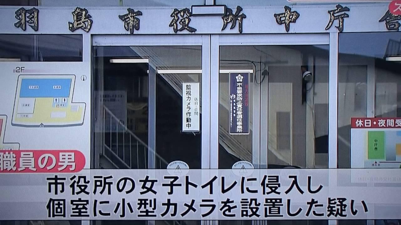羽島市 職員 女子トイレ盗撮