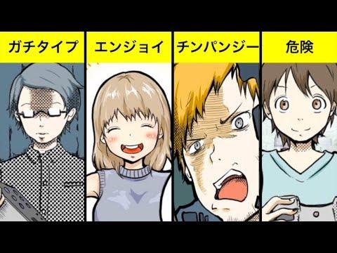 【漫画】ゲーマーのタイプ4種類を漫画化してみた【マンガ動画】
