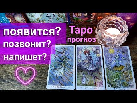 Таро прогноз Появится? Позвонит? Напишет? Гадание онлайн Tarot