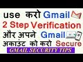 What is Gmail 2 Step Verification? How to Use Gmail 2 Step Verification ? - in Hindi (2017)