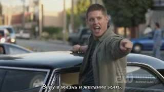 Supernatural (Песня Дина Винчестера).wmv