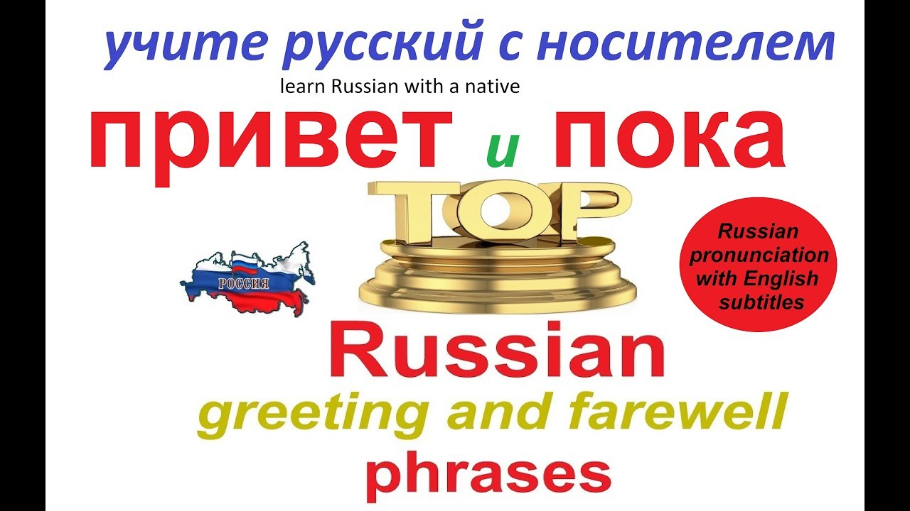Russian language for beginners common greeting and farewell phrases russian language for beginners common greeting and farewell phrases m4hsunfo