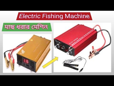 মাছ ধরার মেশিন   Fishing Machine