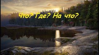 Русская рыбалка 4 РР4 Озеро Куори Что Где На что