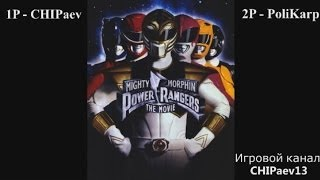 Mighty Morphin Power Rangers: The Movie Прохождение (Sega Rus)