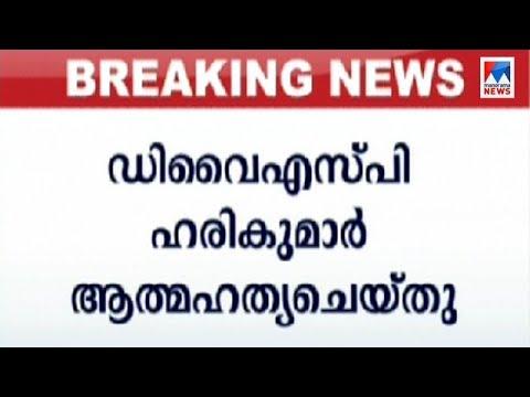 സനൽ വധക്കേസ്: ഡിവൈഎസ്പി ഹരികുമാര് മരിച്ചനിലയില് | DYSP Harikumar | Sanal Murder