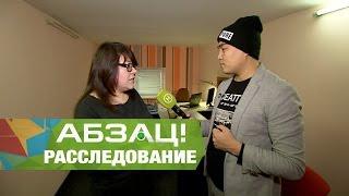 «Разводы» с арендой квартиры, на которые чаще всего ведутся украинцы - Абзац! - 28.11.2016(, 2016-11-29T11:16:29.000Z)