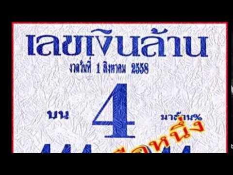 หวยซองเลขเงินล้าน (บน) งวดวันที่ 1/08/58