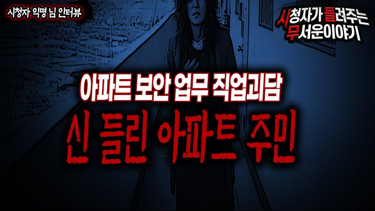 【무서운이야기 실화】 아파트 보안 직업괴담 신 들린 아파트 주민 봤던 썰ㅣ익명 님 사연ㅣ돌비공포라디오ㅣ괴담ㅣ미스테리 인터뷰ㅣ시청자 사연