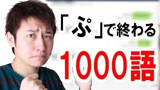 ガチの「ぷ」攻めでしりとり最強人工知能に挑む! thumbnail