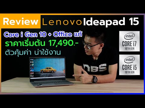 Review – Lenovo IdeaPad S340 15 สเปก Intel Core i5-1035G4 จอใหญ่ แรงลื่นคุ้มสุด มี Office ใช้งาน