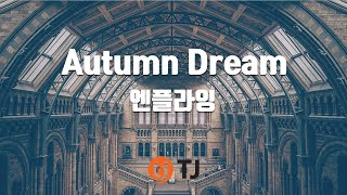 [TJ노래방] Autumn Dream - 엔플라잉 / TJ Karaoke