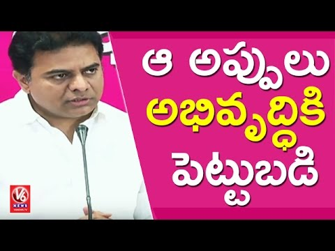 IT Minister KTR Holds Press Meet On 2017 Budget Allocations | Hyderabad | V6 News