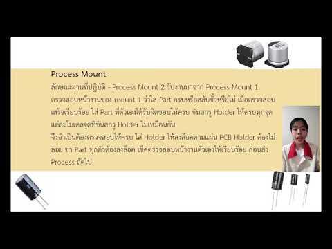 การฝึกประสบการณ์ทักษะวิชาชีพในสถานประกอบการ บริษัท ไพโอเนียร์ แมนูแฟคเจอริ่ง (ประเทศไทย) จำกัด