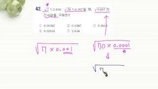 중3수학근호를포함한식의계산연습문제42번