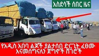 ethiopia-አስደሳች-ሰበር-ዜና-የአዲስ-አበባ-ልጆች-ያልታሰበ-ድርጊት-ፈፀሙ-እናመሰግናለን