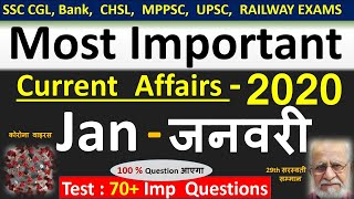 Current affairs : January 2020 | Important current affairs 2020 |  latest current affairs Quiz