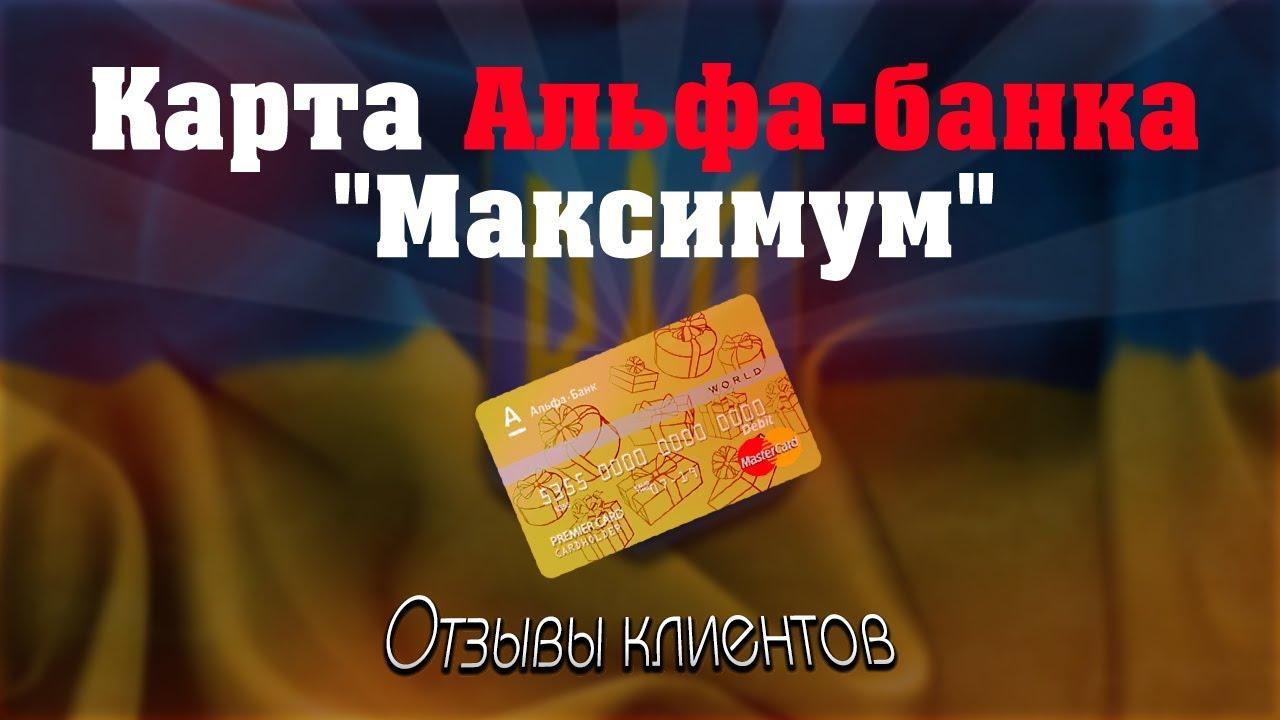 кредитная карта максимум альфа банк