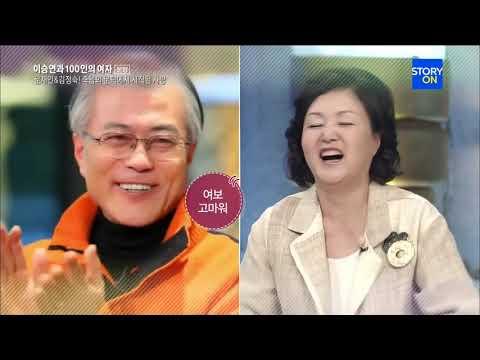 이승연과 100인의 여자(김정숙 여사님 출연)