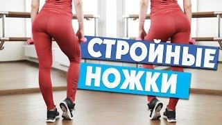 КАК ПОХУДЕТЬ В НОГАХ | ТРЕНИРОВКА ДЛЯ СТРОЙНЫХ НОГ | Leg Workout at Home [90-60-90]