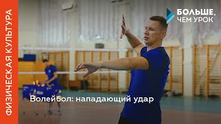 Волейбол: нападающий удар