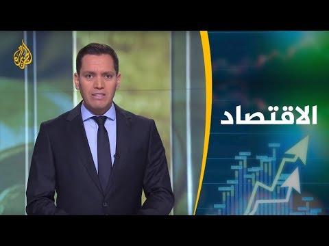 النشرة الاقتصادية الأولى (2019/5/16)  - 15:54-2019 / 5 / 16