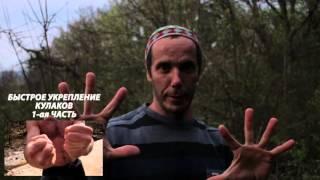 Отжимания  Брюса Ли стальные пальцы упражнения от Шавката