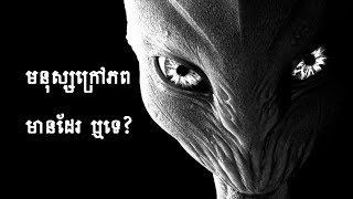 តើមានអេលៀន និង UFO ឬទេ? - Does Alien exist? -  Japan to create artificial meteor shower