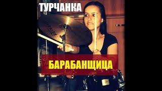 Барабанщица из Турции виртуозно играет. Девушка играющая на барабанах - живая музыка. Контрабас