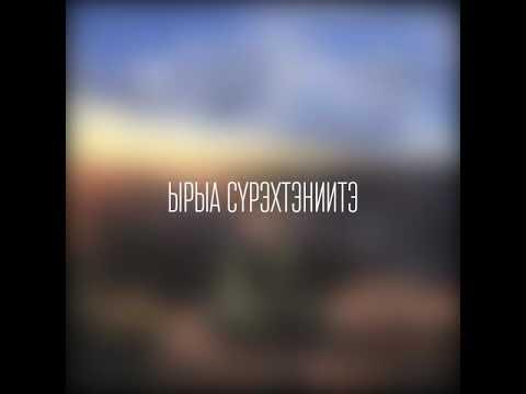 Николай Никифоров - Куустээх таптал