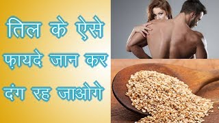 sesame oil benefits health care tips in hindi | til ke fayede | gingelly oil