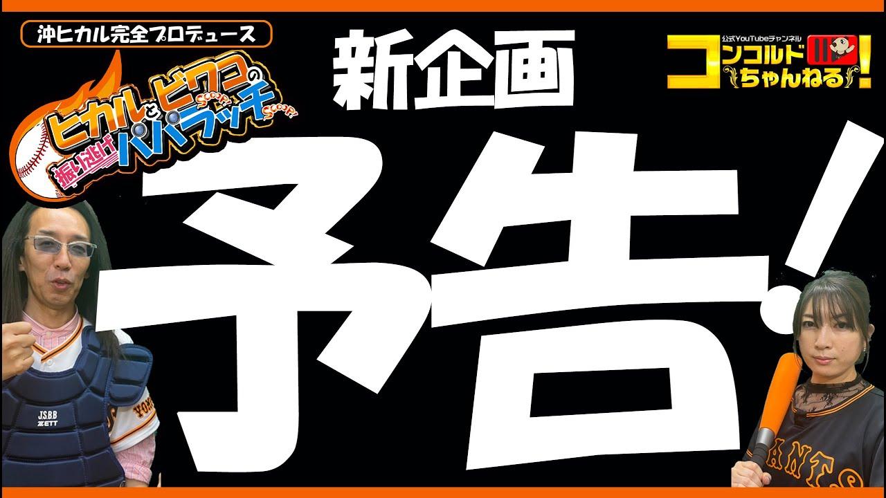 【新番組】沖ヒカル&ビワコの振り逃げパパラッチ【予告編】