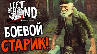 Dead by Daylight - БОЕВОЙ СТАРИК!
