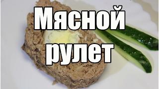 Мясной рулет / Meatloaf   Видео Рецепт