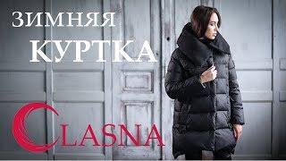 Обзор зимней куртки Clasna CW17D078CW. Jacket winter for women review Clasna 2017-2018.