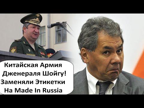 СДЕЛАНО В КИТАЕ! АРМИЯ РОССИИ
