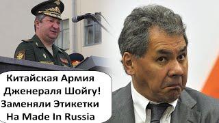 СДЕЛАНО В КИТАЕ АРМИЯ РОССИИ