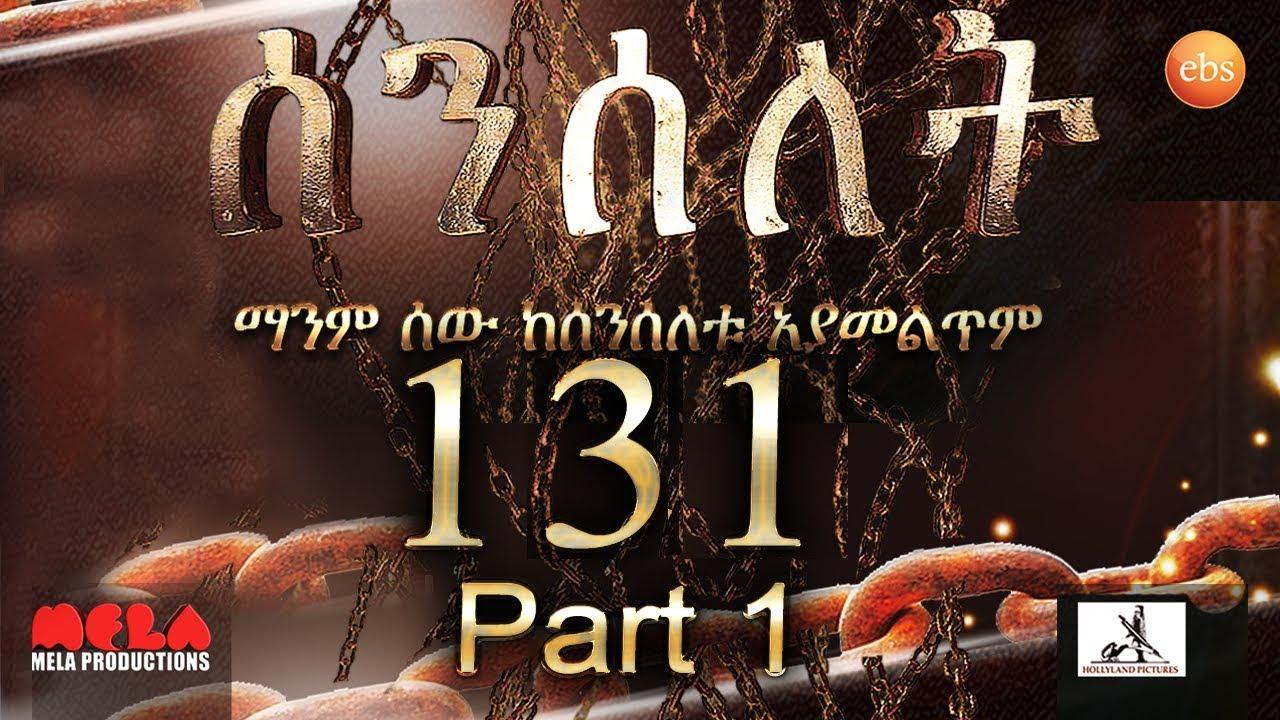 Senselet Drama S06  EP 131 Part 1 ሰንሰለት ምዕራፍ 6 ክፍል 131 - Part 1