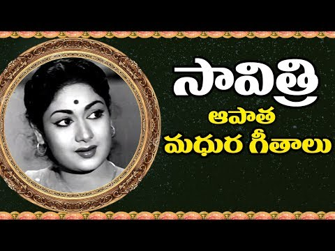 Savitri Aanati Animutyalu - Savitri Old Telugu Songs - Volga Videos 2018