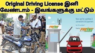 Original Driving License இனி வைத்திருக்க தேவை இல்லை ஆனால் இவர்களுக்கு மட்டும் | License