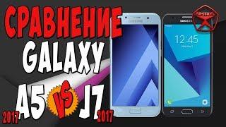 Сравнение Galaxy J7 (2017) и Galaxy A5 (2017) / Арстайл /