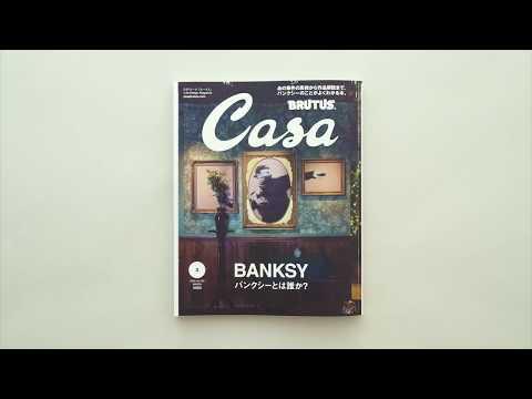 Casa BRUTUS 3月号『バンクシーとは誰か?』
