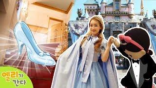 [엘리가 간다] 신데렐라가 된 엘리! | 신데렐라 궁전에 오신걸 환영합니다 | 엘리앤 투어