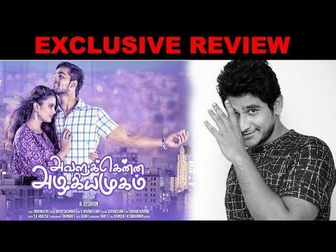 Avalukkenna Azhagiya Mugam Movie Review | Yogi Babu | kathiravan | kesavan