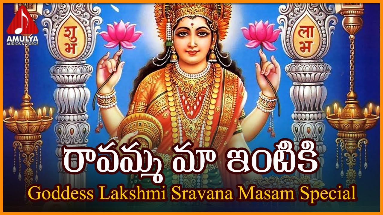 lakshmi devi devotional songs sravana masam special ravamma ma intiki telugu song youtube