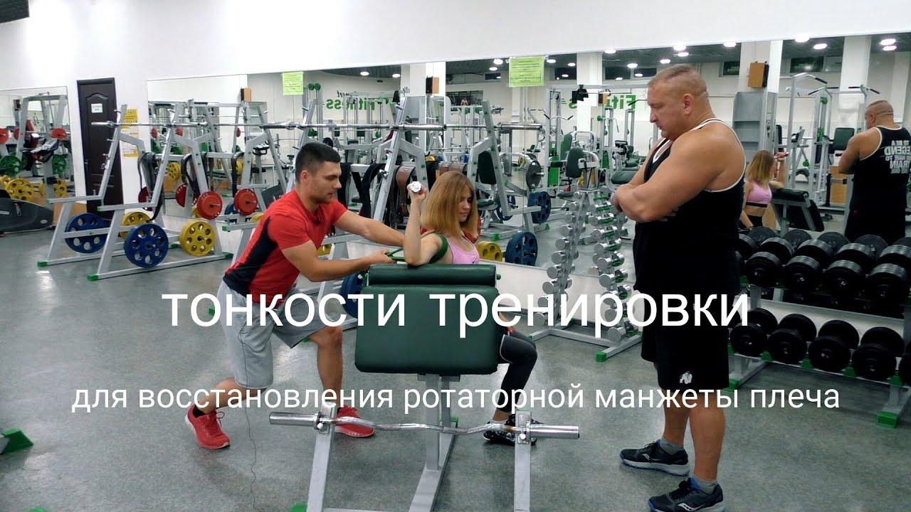 Тонкости тренировки для восстановления ротаторной манжеты плеча