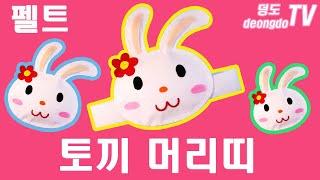 펠트 토끼 머리띠 만들기/유치원 어린이집 역할영역 동물…