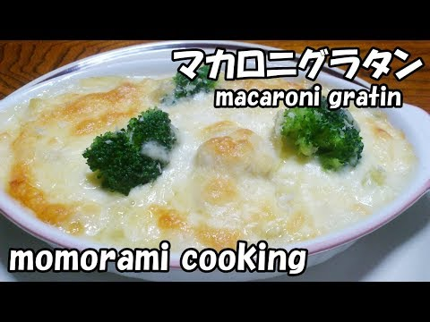 マカロニグラタンの作り方 How to make a macaroni gratin
