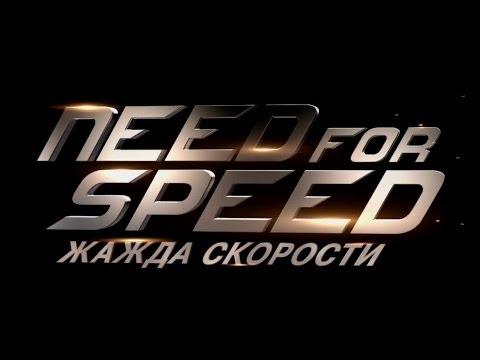Need for speed 2014 трейлер фильма смотреть