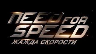 «Need for Speed: Жажда скорости» 2014 / КИНО / Смотреть онлайн первый русский трейлер фильма